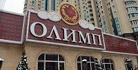 букмекерские конторы Минска