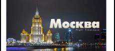 Букмекерские конторы в Москве