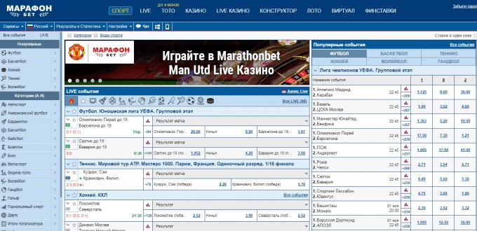 Тотализатор ставки на спорт марафон лучшие прогнозы на спорт онлайн бесплатно