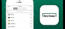 Приложение и мобильная версия Лиги Ставок
