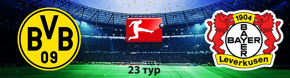 23 тур Боруссия - Байер