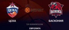 прогноз на первый матч ЦСКА - Баскония