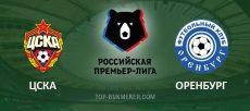 прогноз и анонс матча ЦСКА - Оренбург