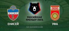 прогноз на матч Енисей - Уфа