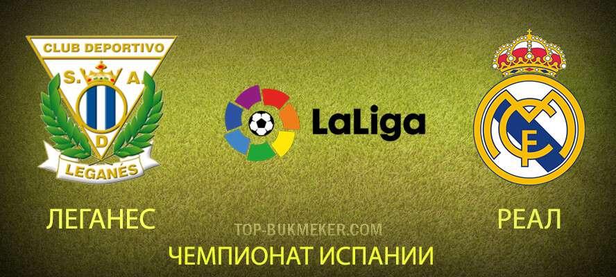 Прогноз и ставки на поединок Леганес - Реал