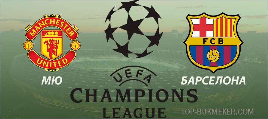 Прогноз и ставка на матч Лиги Чемпионов