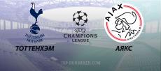 Прогноз на матч Лиги Чемпионов Тоттенхэм - Аякс