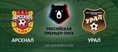 Прогноз и ставки на матч Арсенал Тула - Урал