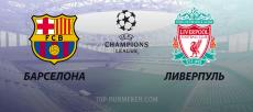 Прогноз и ставки на матч полуфинала Лиги Чемпионов Барселона - Ливерпуль
