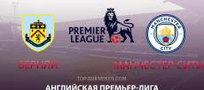 Прогноз и анонс матча Бернли - Манчестер Сити