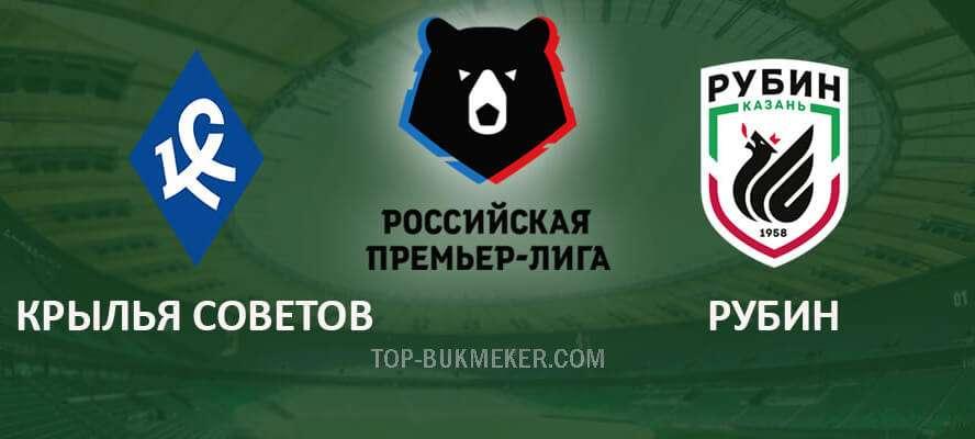 прогноз на матч Крылья Советов - Рубин