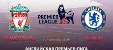 Прогноз на центральный матч тура Ливерпуль - Челси
