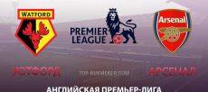 прогноз и анонс матча Уотфорд - Арсенал
