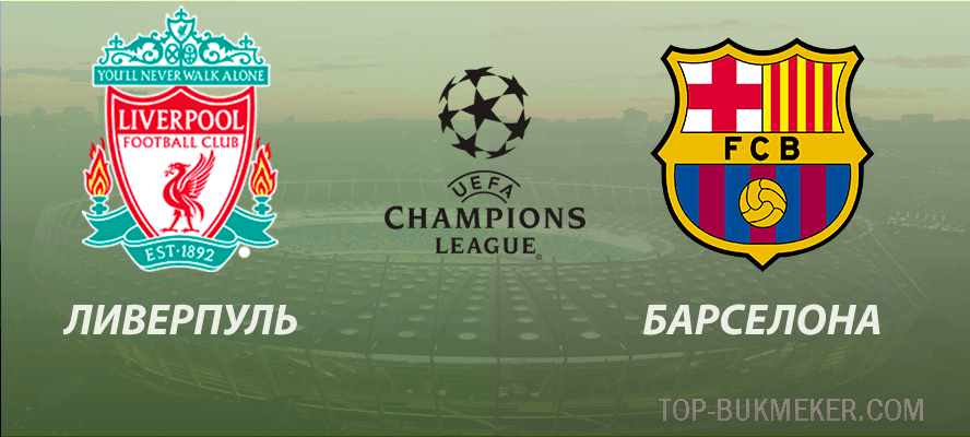 прогноз на матч Ливерпуль - Барселона
