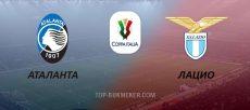 Прогноз и ставка на финал Кубка Италии