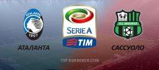 Прогноз и ставка на матч Серии А