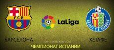 Прогноз и ставка на матч Ла Лиги