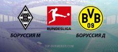 Прогноз и ставка на матч Бундеслиги