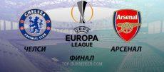 Прогноз и ставка на финал Лиги Европы