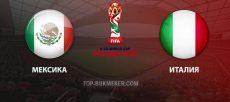 Прогноз и ставка на матч молодежного Чемпионата Мира