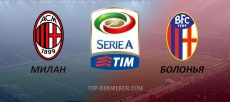 Прогноз на матч Милан - Болонья, Серия А