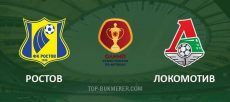 Прогноз и ставка на матч Кубка России