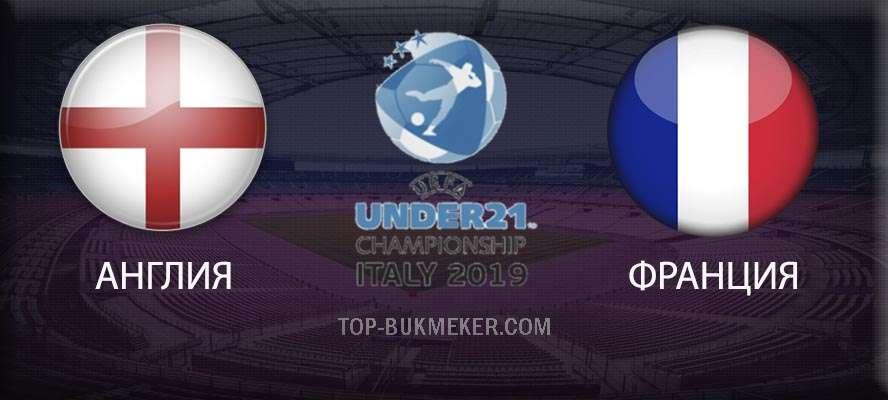 Прогноз и ставка молодежный чемпионат Европы