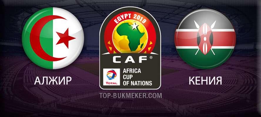 Прогноз и ставка на матч Кубка Африки 2019