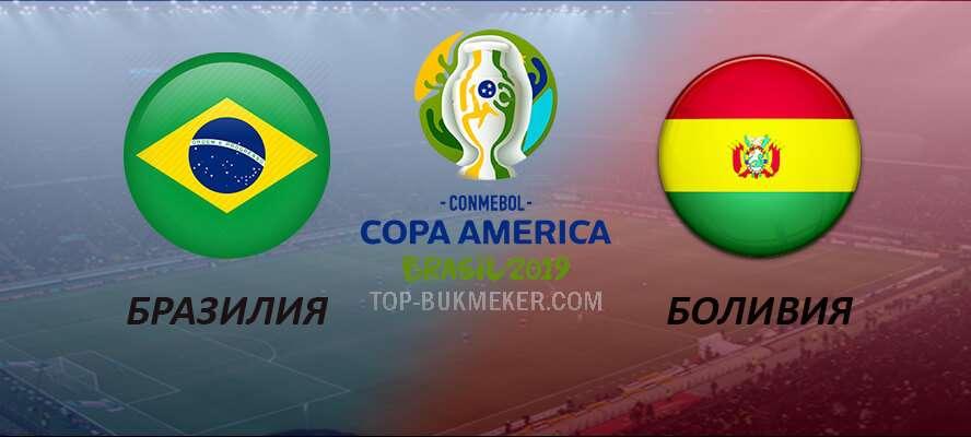 Прогноз и ставка на матч Копа Америки-2019