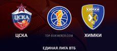 Прогноз и ставка на матч Единой Лиги ВТБ