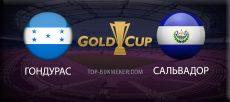 Прогноз и ставка на матч Кубка КОНКАКАФ