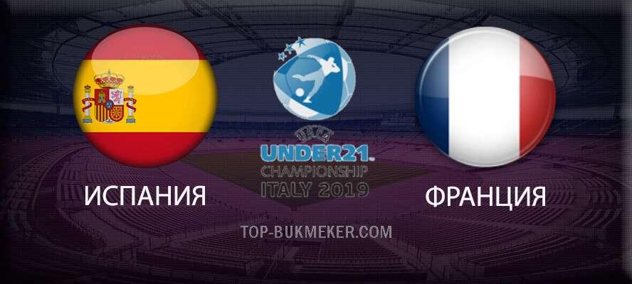 Прогноз и ставка на матч молодежного Чемпионата Европы U21