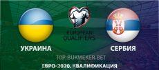 Прогноз и ставка на матч квалификации Евро-2020