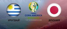 Прогноз и ставка на матч Кубка Америки