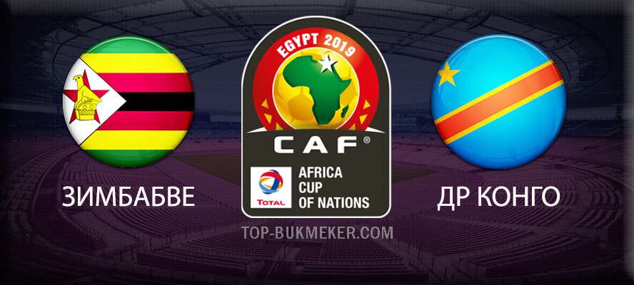 Прогноз и ставка на матч Кубка Африки