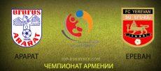 Прогноз и ставка на матч чемпионата Армении Арарат - Ереван