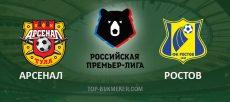 Прогноз на матч РПЛ Арсенал - Ростов