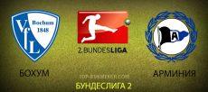 Прогноз и ставка на матч второй Бундеслиги Бохум - Арминия