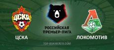 Прогноз на матч РФПЛ ЦСКА - Локомотив