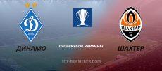 прогноз на матч суперкубка Украины Динамо - Шахтер