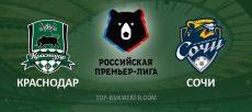 Прогноз и ставка на матч Краснодар - Сочи