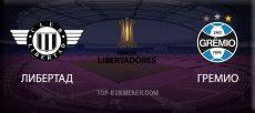 Прогноз и ставка на матч Кубка Либертадорес Либертад - Гремио