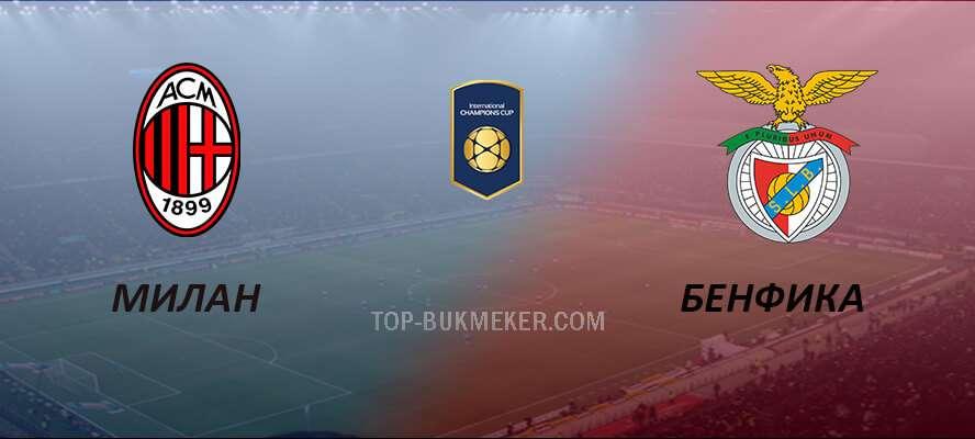 Прогноз и ставка на матч Международного Кубка Чемпионов Милан - Бенфика