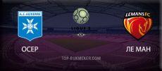 Прогноз и ставка на матч Лиги 2 Осер - Ле Ман