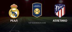 Прогноз на матч Реал М - Атлетико