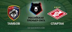 Прогноз и ставка на матч Тамбов - Спартак М
