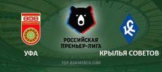 Прогноз и ставка на матч Уфа - Крылья Советов