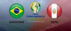 Прогноз на финал Копа Америка 2019