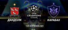 Прогноз и ставка на матч квалификации Лиги Чемпионов Дандолк - Карабах