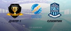 Прогноз и ставка на матч УПЛ Днепр-1 - Олимпик